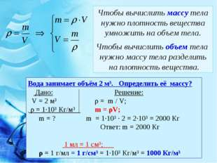 Чтобы вычислить массу тела нужно плотность вещества умножить на объем тела. Ч