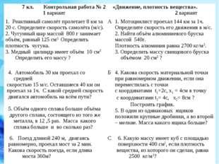 7 кл. Контрольная работа № 2 «Движение, плотность вещества». 1 вариант 2 вари