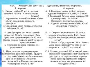 7 кл. Контрольная работа № 2 «Движение, плотность вещества». 3 вариант 4 вари
