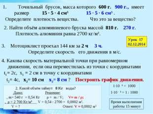 1. Точильный брусок, масса которого 600 г. 900 г., имеет размер 15 ∙ 5 ∙ 4 с