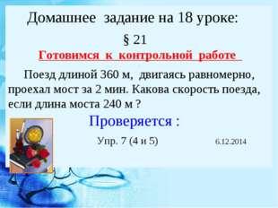Домашнее задание на 18 уроке: § 21 Готовимся к контрольной работе Поезд длин