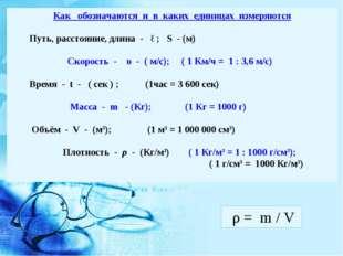 Как обозначаются и в каких единицах измеряются Путь, расстояние, длина - ℓ ;