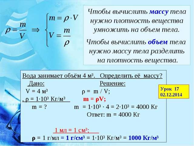 Чтобы вычислить массу тела нужно плотность вещества умножить на объем тела. Ч...
