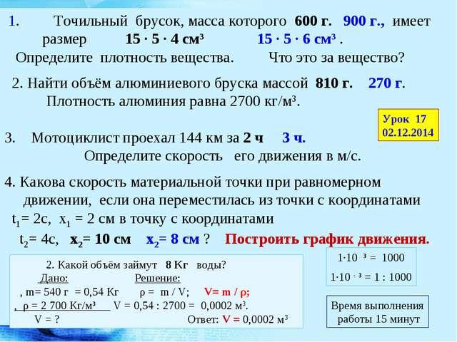 1. Точильный брусок, масса которого 600 г. 900 г., имеет размер 15 ∙ 5 ∙ 4 с...