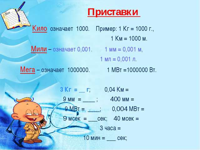 Приставки Кило означает 1000. Пример: 1 Кг = 1000 г., 1 Км = 1000 м. Мили – о...