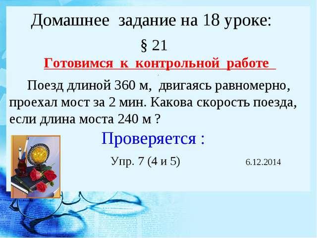 Домашнее задание на 18 уроке: § 21 Готовимся к контрольной работе Поезд длин...