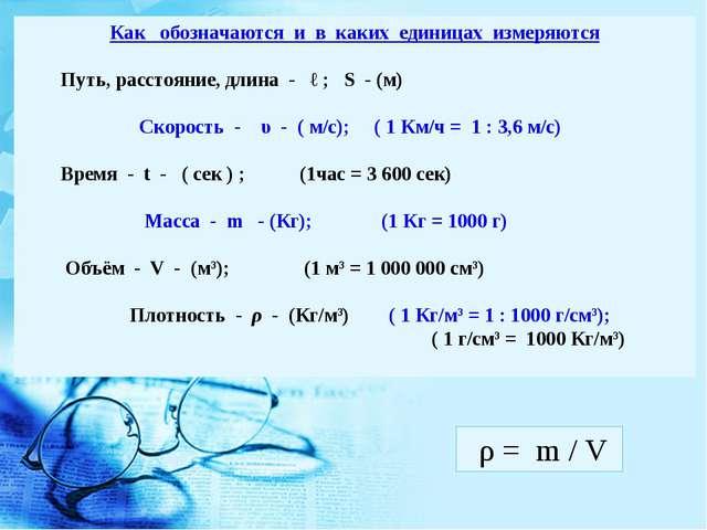 Как обозначаются и в каких единицах измеряются Путь, расстояние, длина - ℓ ;...