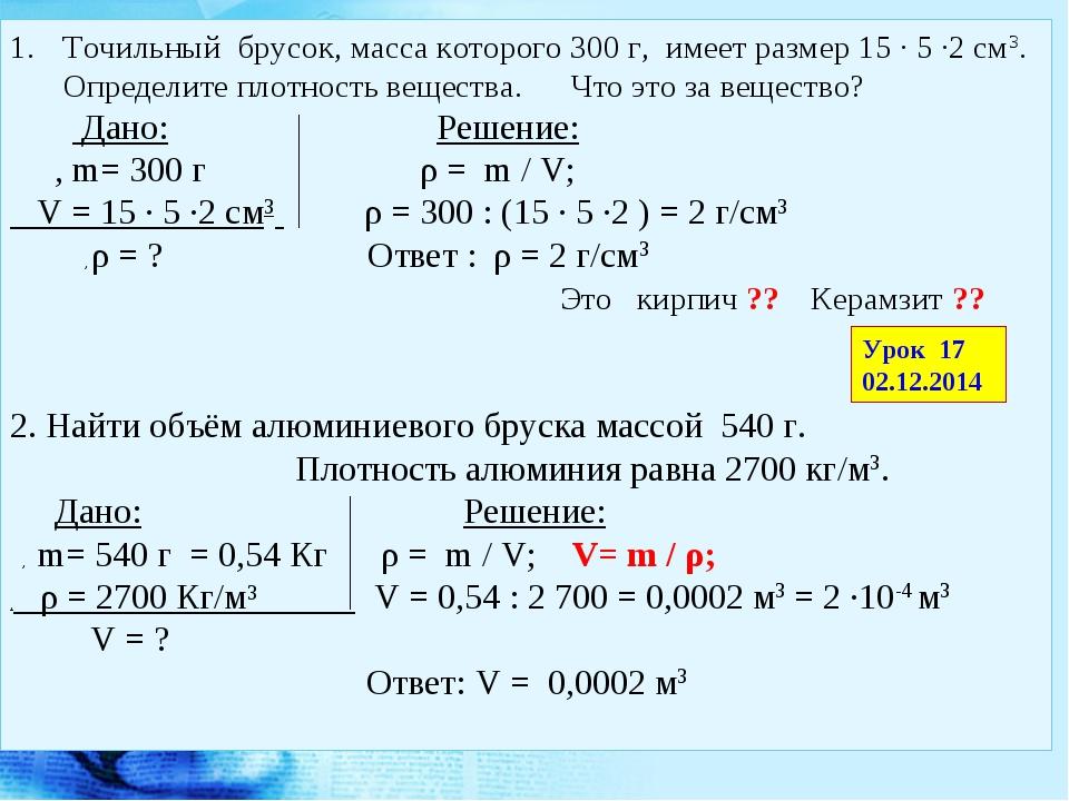 Точильный брусок, масса которого 300 г, имеет размер 15 ∙ 5 ∙2 см3. Определит...