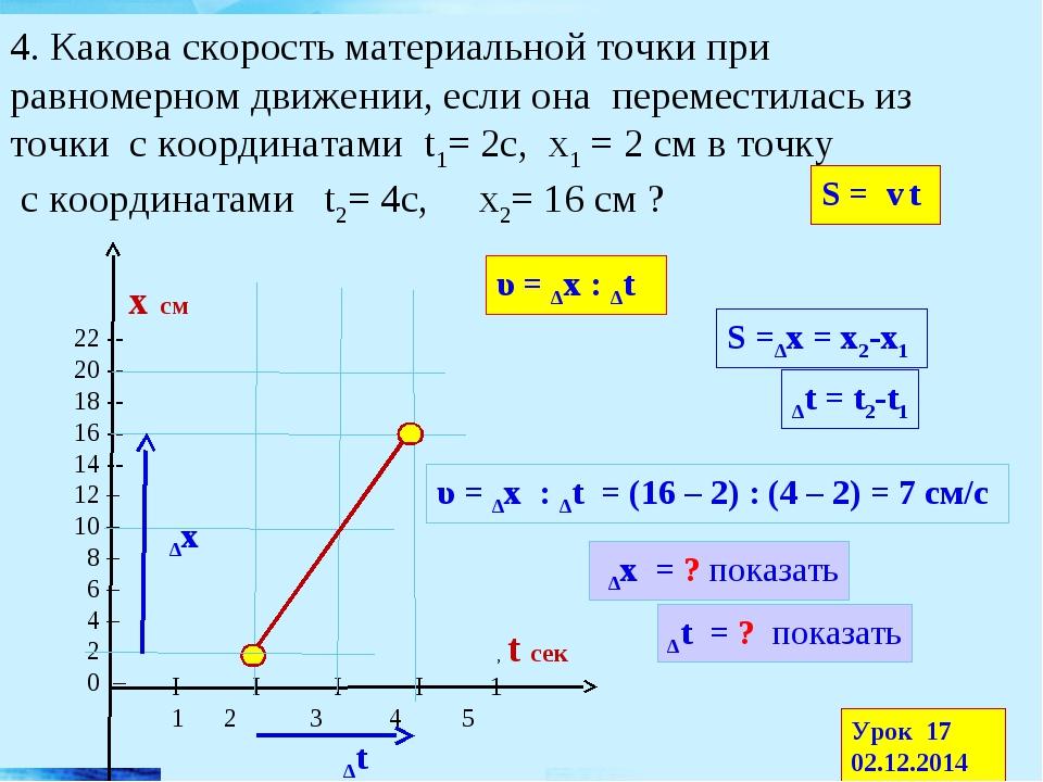 4. Какова скорость материальной точки при равномерном движении, если она пере...