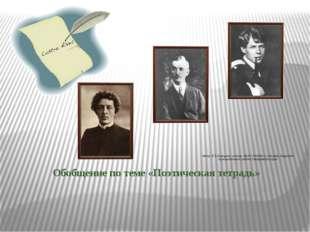 Обобщение по теме «Поэтическая тетрадь» Автор: Е.Л.Куницына, учитель МБОУ НОШ