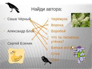 Найди автора: Саша Чёрный Александр Блок Сергей Есенин Черёмуха Ворона Воробе