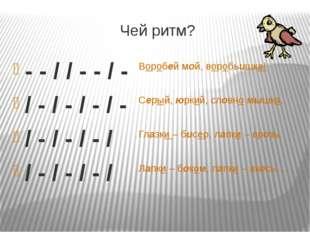 Чей ритм? - - / / - - / - / - / - / - / - / - / - / - / / - / - / - / Воробей
