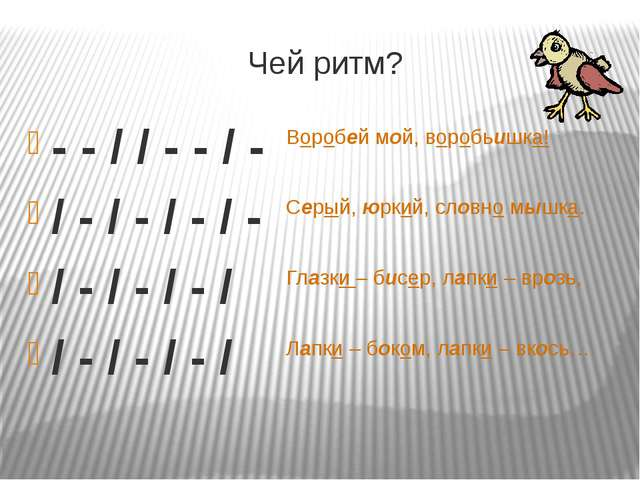 Чей ритм? - - / / - - / - / - / - / - / - / - / - / - / / - / - / - / Воробей...
