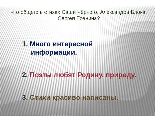 Что общего в стихах Саши Чёрного, Александра Блока, Сергея Есенина? 1. Много...