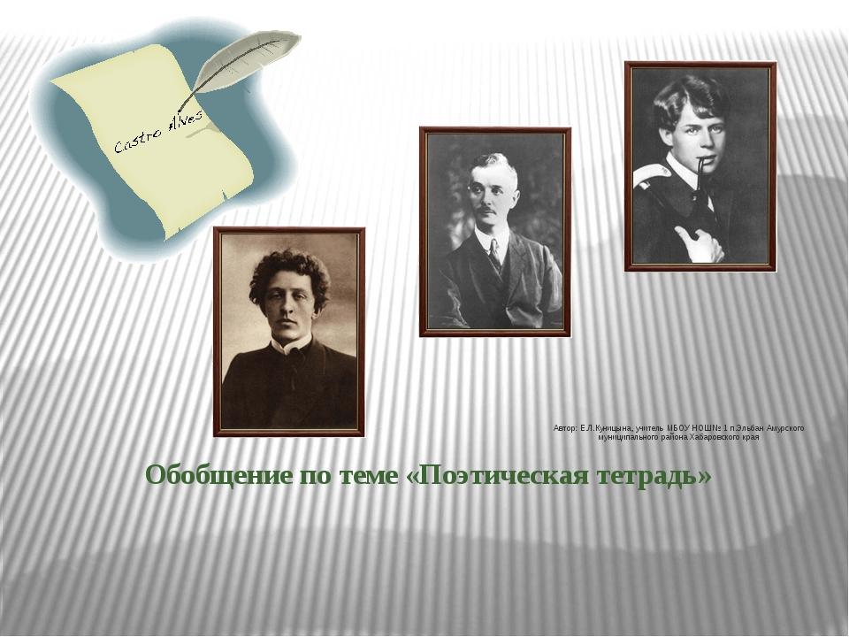 Обобщение по теме «Поэтическая тетрадь» Автор: Е.Л.Куницына, учитель МБОУ НОШ...