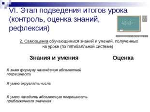 VI. Этап подведения итогов урока (контроль, оценка знаний, рефлексия) 2. Само