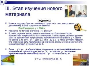 III. Этап изучения нового материала Задание 2 Измерьте длину бруска с помощью