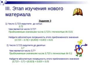 III. Этап изучения нового материала Задание 3 1) Число 3,723 округлите до сот