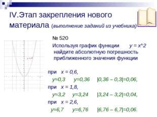 IV.Этап закрепления нового материала (выполнение заданий из учебника) № 520 И