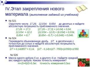 IV.Этап закрепления нового материала (выполнение заданий из учебника) № 521 О