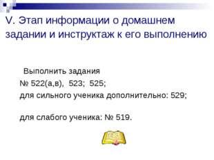 V. Этап информации о домашнем задании и инструктаж к его выполнению Выполнить
