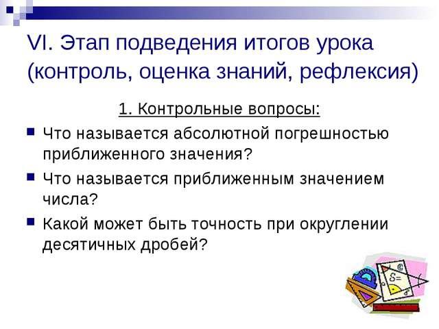 VI. Этап подведения итогов урока (контроль, оценка знаний, рефлексия) 1. Конт...