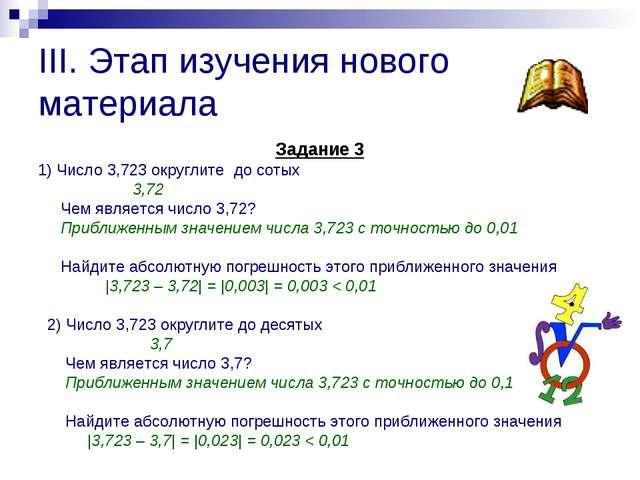 III. Этап изучения нового материала Задание 3 1) Число 3,723 округлите до сот...