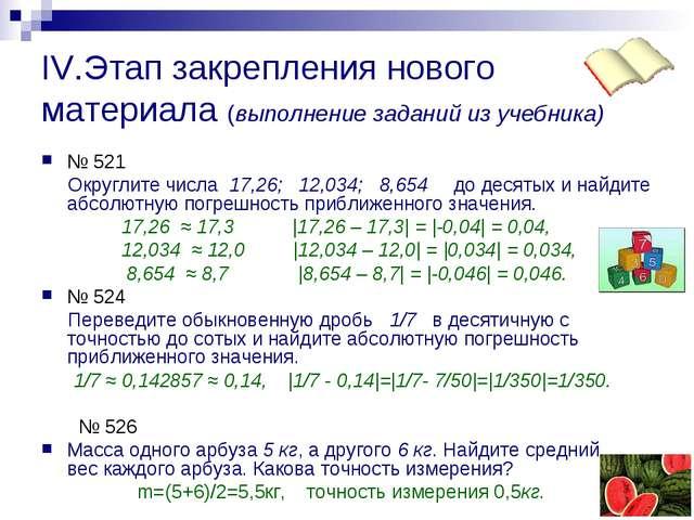 IV.Этап закрепления нового материала (выполнение заданий из учебника) № 521 О...
