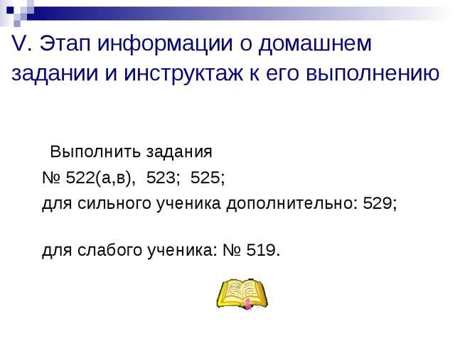 V. Этап информации о домашнем задании и инструктаж к его выполнению Выполнить...