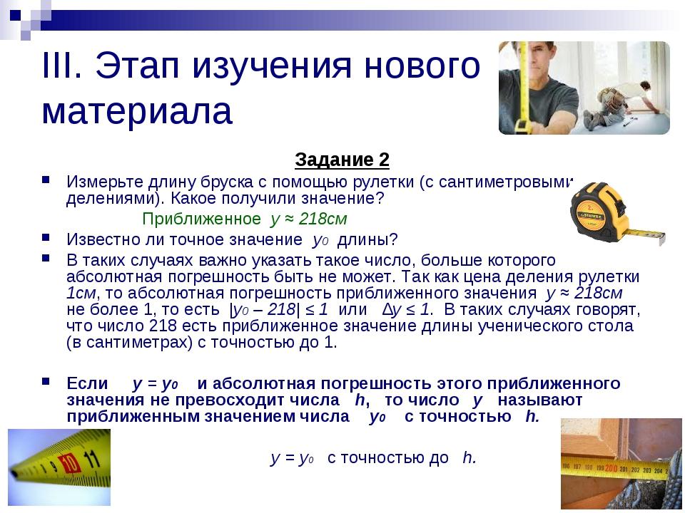 III. Этап изучения нового материала Задание 2 Измерьте длину бруска с помощью...