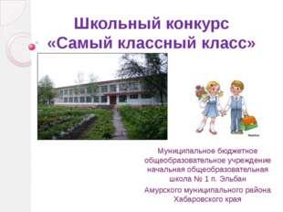 Школьный конкурс «Самый классный класс» Муниципальное бюджетное общеобразоват