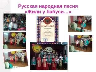 Русская народная песня «Жили у бабуси…»