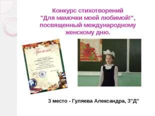"Конкурс стихотворений ""Для мамочки моей любимой!"", посвященный международному"