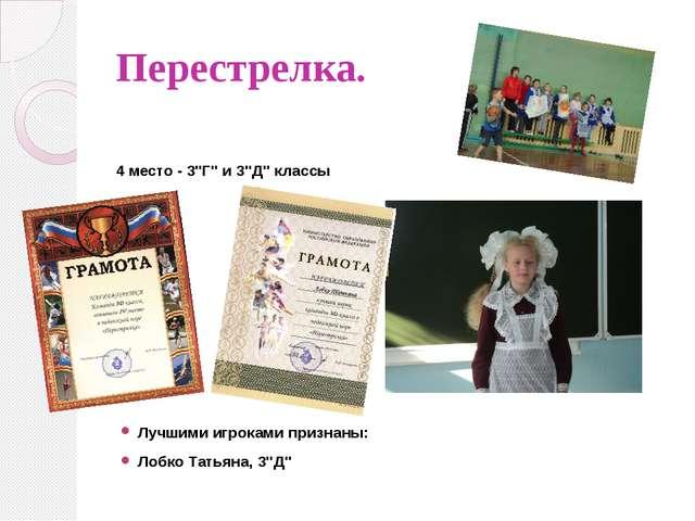 """Перестрелка. 4 место - 3""""Г"""" и 3""""Д"""" классы Лучшими игроками признаны: Лобко Та..."""