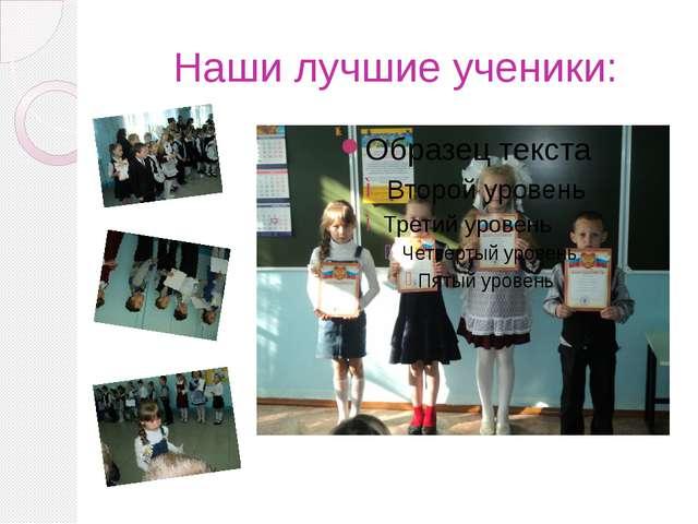 Наши лучшие ученики: