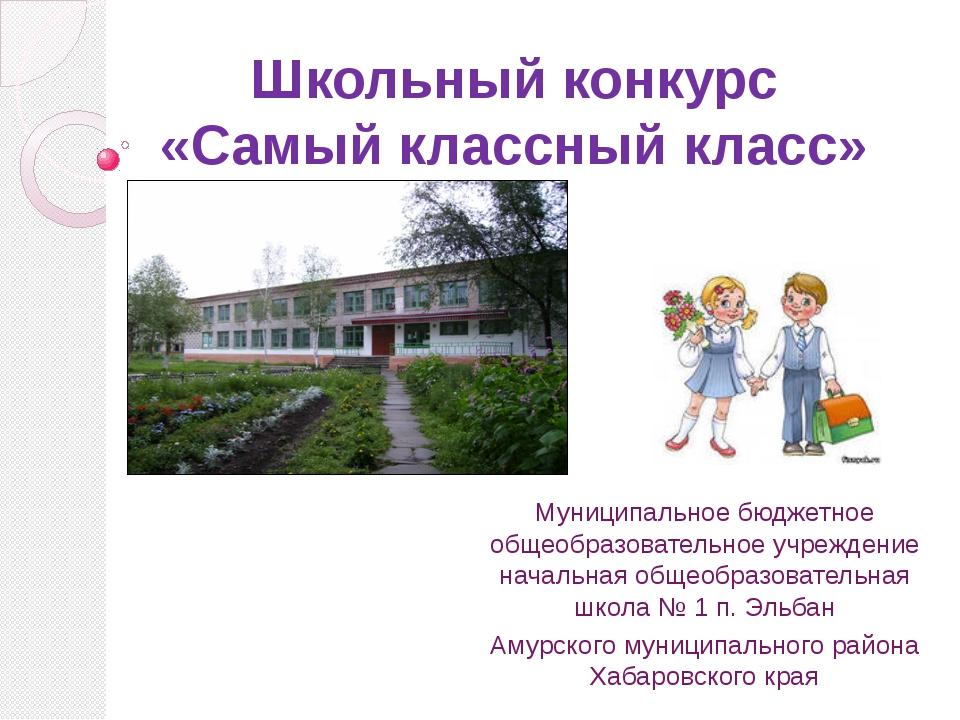 Школьный конкурс «Самый классный класс» Муниципальное бюджетное общеобразоват...