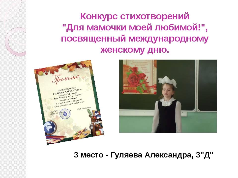 "Конкурс стихотворений ""Для мамочки моей любимой!"", посвященный международному..."