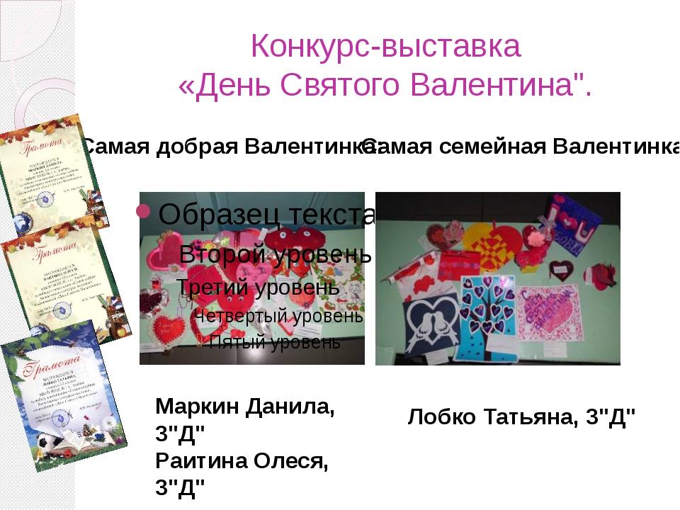 """Конкурс-выставка «День Святого Валентина"""". Самая добрая Валентинка: Маркин Да..."""