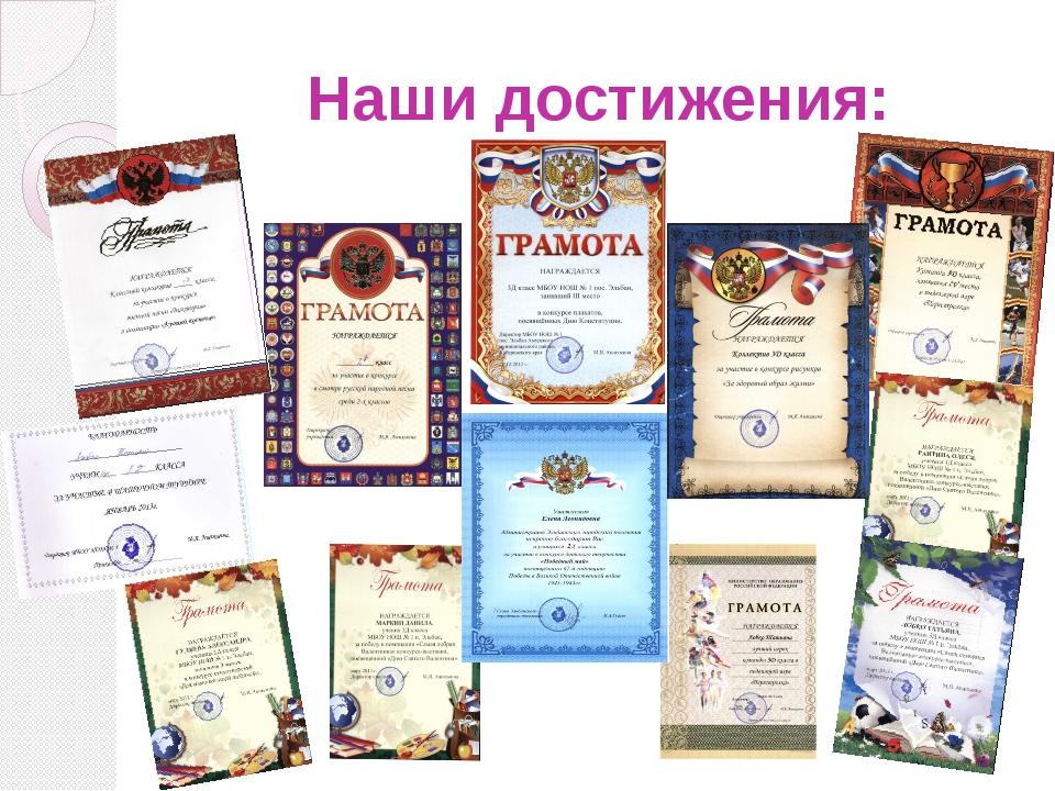 Наши достижения: