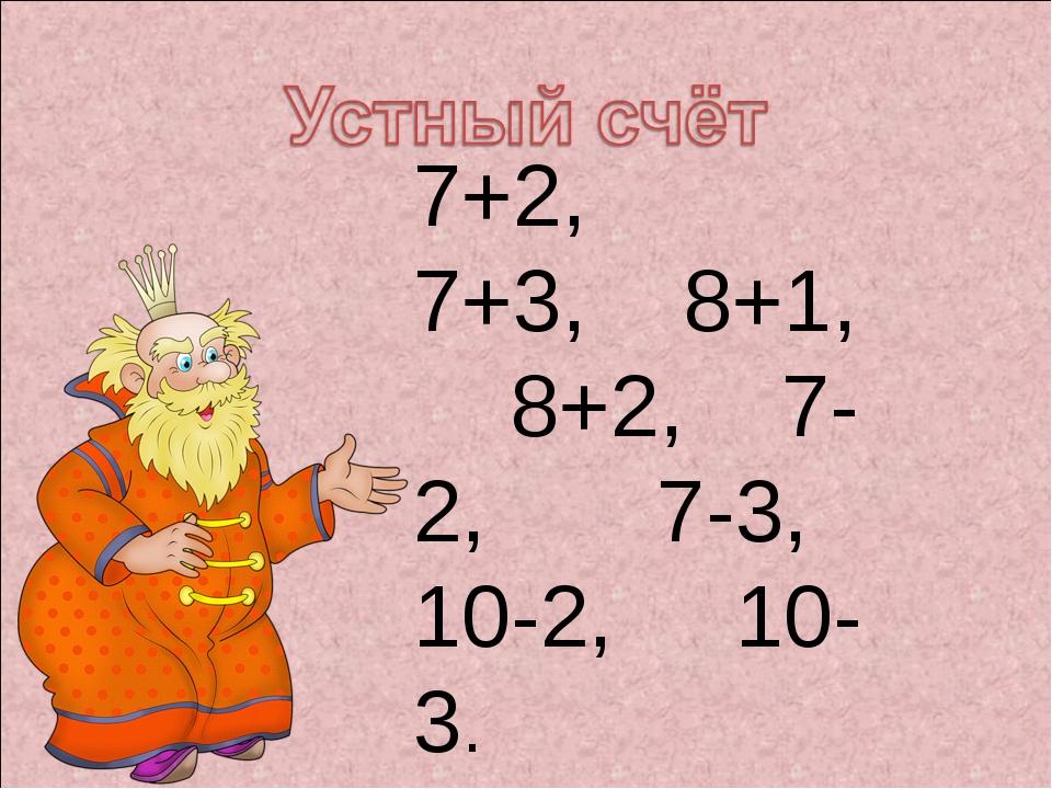 7+2, 7+3, 8+1, 8+2, 7-2, 7-3, 10-2, 10-3.