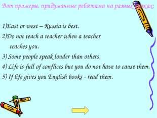 Вот примеры, придуманные ребятами на разных уроках: 1)East or west – Russia i