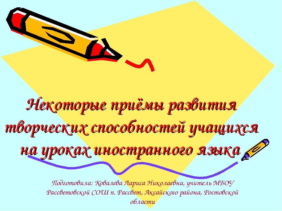 Некоторые приёмы развития творческих способностей учащихся на уроках иностран...