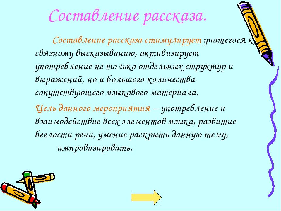Составление рассказа. Составление рассказа стимулирует учащегося к связному...