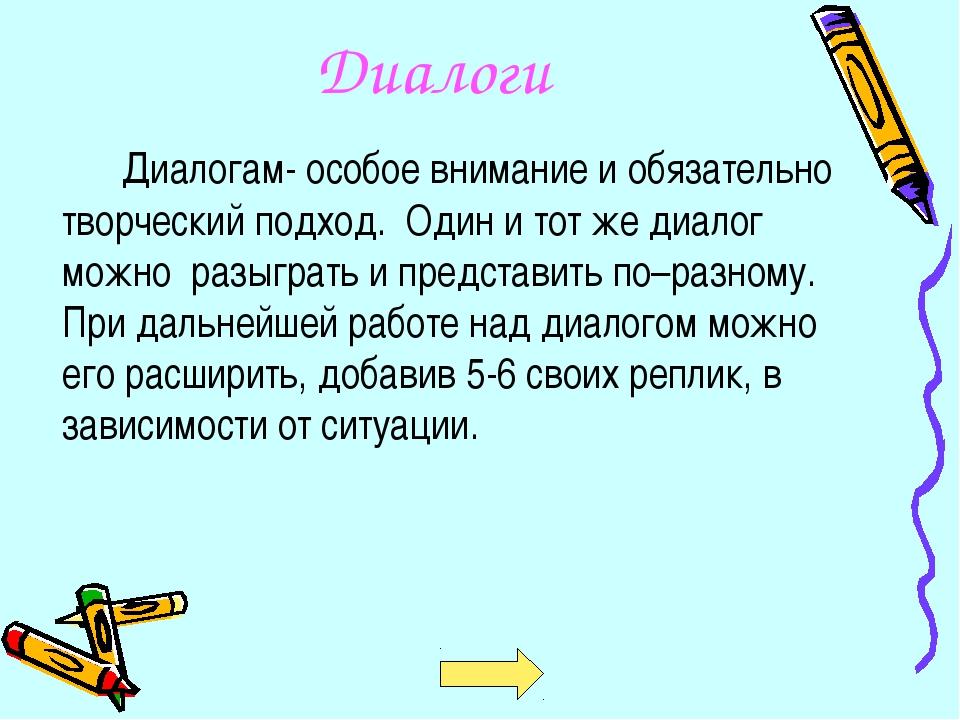 Диалоги Диалогам- особое внимание и обязательно творческий подход. Один и т...
