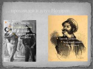…прохиндей и плут Ноздрев