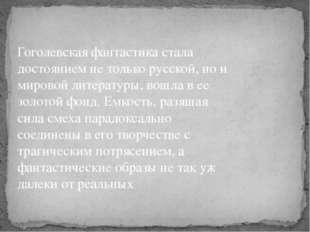 Гоголевская фантастика стала достоянием не только русской, но и мировой литер
