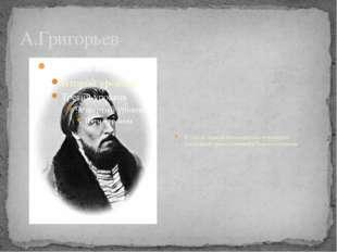 А.Григорьев В образе Акакия Акакиевича поэт начертал последнюю грань обмелени