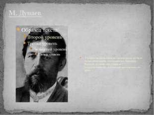 М. Дунаев Гоголевские герои нарушают евангельские заповеди любви, милосердия