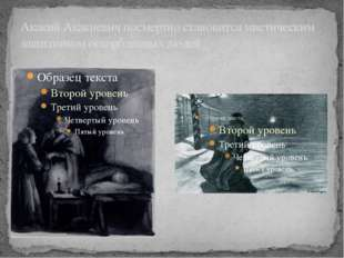 Акакий Акакиевич посмертно становится мистическим защитником оскорбленных людей
