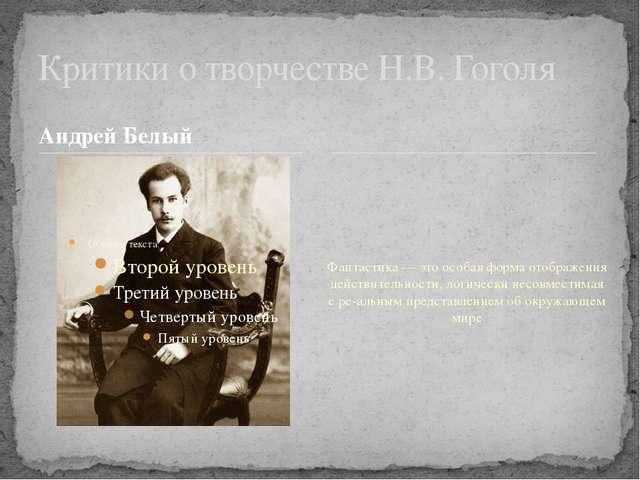 Андрей Белый Фантастика — это особая форма отображения действительности, логи...
